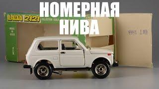 """Сделано в СССР: ВАЗ-2121 """"Нива"""" А20 [Тантал-Агат-Радон] номерная масштабная модель"""