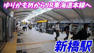 新橋駅構内を移動散歩(ゆりかもめ→JR東海道本線)