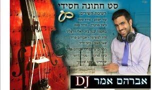 תקליטן דתי | סט חתונה חסידי | DJ אברהם אמר