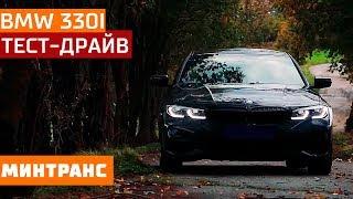 Тест-драйв BMW 330i: немецкая троечка на пять баллов?  Минтранс.