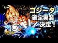 【ドラゴンボールレジェンズ 】ゴジータ実装確定の衝撃映像!きたぞ!!【DRAGON BALL LEGENDS】