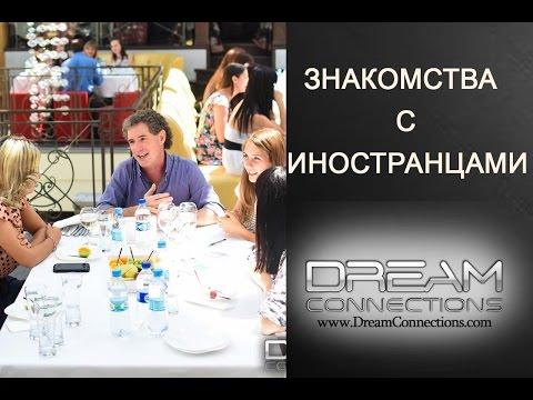 агенство знакомств с иностранцами витебск