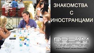 Знакомства с иностранцами в Николаеве. Международное агентство