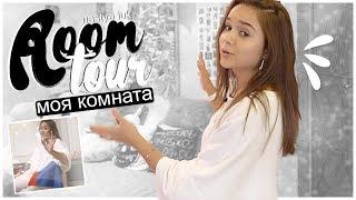 ROOM TOUR/моя комната