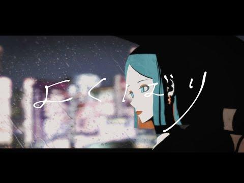 Yokubari feat. Hatsune Miku / Ayase