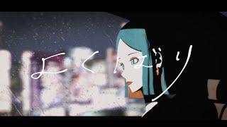 Yokubari / Ayase Video