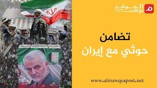 شاهد.. تضامن حوثي مع إيران بعد مقتل سليماني عقب سلسلة خطوات