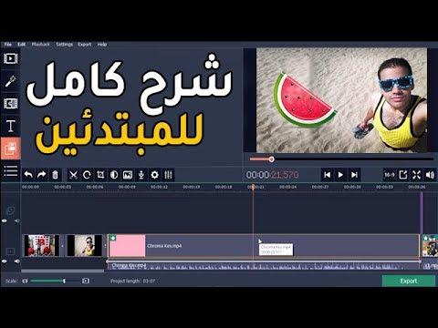 شرح تعديل الفيديو