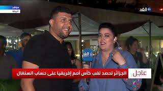 الشعب المغربي يحتفل بفوز الجزائر بأمم إفريقيا ويهتف خاوة خاوة
