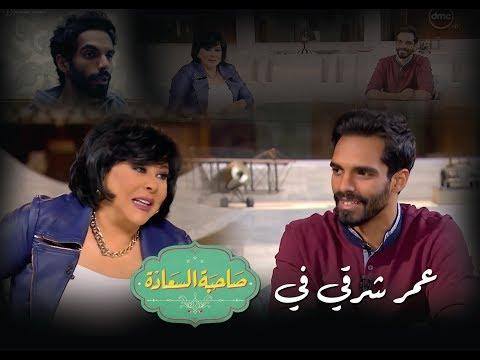 عمر شرقي يفاجئ إسعاد يونس بفيديو جديد في صاحبة السعادة | Omar Sharky
