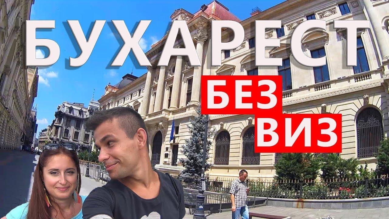 Румыния. Бухарест. Начало путешествия. Тестируемым БЕЗВИЗ. Катаемся бесплатно на транспорте.