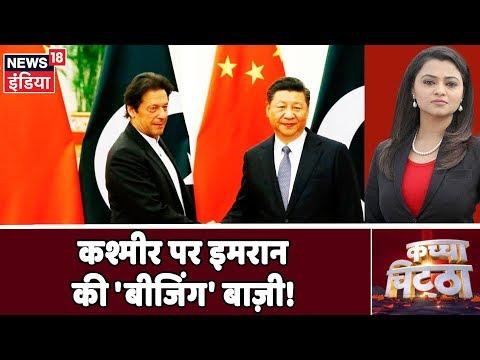 Kashmir पर Imran Khan की 'Beijing' बाज़ी! | Kachcha Chittha Neha Pant के साथ
