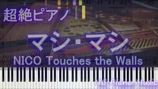 【超絶ピアノ+ドラム】 「マシ・マシ」 NICO Touches the Walls 【フル full】