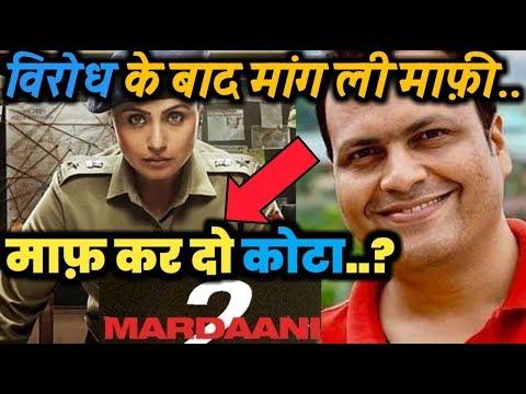 Mardaani 2 Trailer | Mardaani 2 | Official Trailer|Rani Mukerji | Releasing 13 December | Rani | Rl