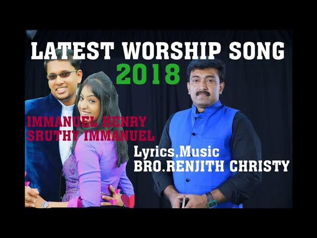 Karaoke|Minus|En Athmavil..New Malayalam Worship Song|Immanuel Henry|Shruthy Ann Joy.