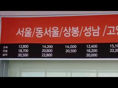전주 고속버스 터미널 요금표 , Jeonju Express Bus Terminal (NEW), 全州市高速汽车站 . 전주. 전라북도, 全州. Jeonju . KOREA