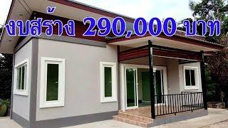 รีวิว สร้างบ้านชั้นเดียวสไตล์โมเดิร์นหลังคาเพิงหมาแหงน ด้วยงบก่อสร้างเพียง 290,000 บาท