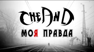 CheAnD - Моя правда (2014) (Андрей Чехменок) (Аудио)