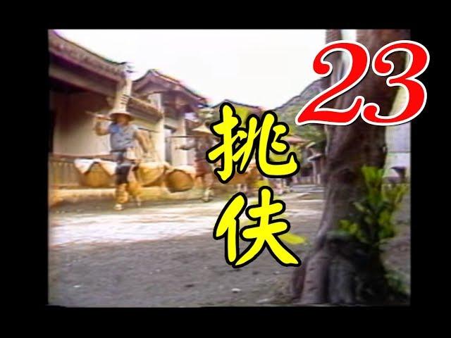 『挑伕』第23集(郎雄 陳慧樓 張振寰 張詠詠 張馨今 丁華寵)_1984年
