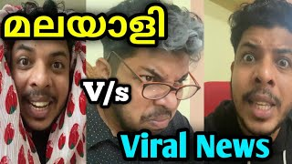 മലയാളി V/s Viral News | Malayalam vine | by ♎ librazhar