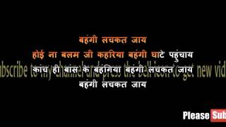 Kaanch Hi Baans Ke Bahangiya - Video Lyrics - Karaoke - Chhath Geet - Bhojpuri