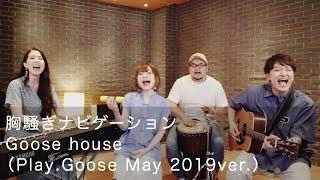 胸騒ぎナビゲーション/Goose house (Play.Goose # May 2019 ver.)