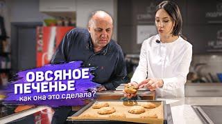 Самое вкусное ОВСЯНОЕ ПЕЧЕНЬЕ - рецепт кондитера Анны Красовской