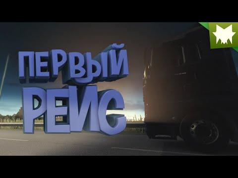 Первый рейс! Управляем грузовиком с помощью геймпада || ETS 2 (ЕТС 2)