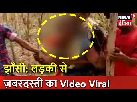 झाँसी: लड़की से ज़बरदस्ती का Video Viral | Breaking News | News18 India