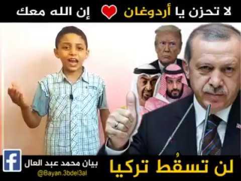 لا تحزن يا أردوغان !! ستنتصر بإذن الله رغم أنف الأمريكان ومن معهم