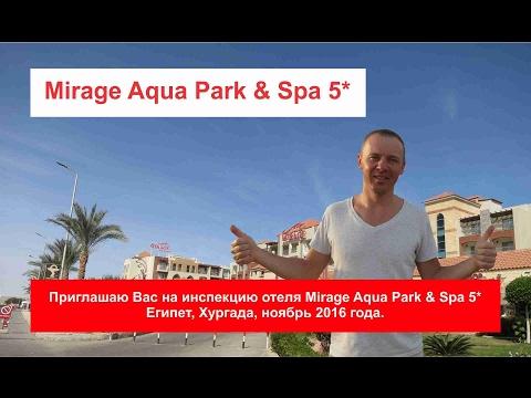 Отель Mirage Aqua Park & Spa 5*  (Мираж Аквапарк) Египет, Хургада январь 2017. Отдых. Туры. Отзыв.