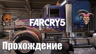 """Far Cry 5 - Прохождение #5➤ Боевой тягач """"Вдоводел"""". Тайник осиное гнездо."""