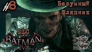 Batman Arkham Knight DLC[#8] - Безумный Шляпник (Прохождение на русском(Без комментариев))