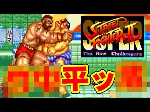 [メガドライブ] SUPER STREET FIGHTER II [GENESIS]