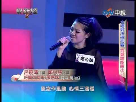 呂曉清 鄭心慈 - 好膽你就來 20121007 (19分)