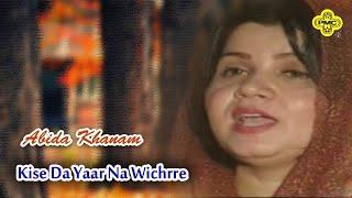 Abida Khanam - Kise Da Yaar Na Wichrre - Pakistani Old Hit Songs