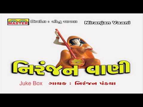 Best Gujarati Bhajan || Niranjan Vaani By Niranjan Pandya || Devotional Songs || Juke Box