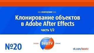 GoPro урок: Клонирование объектов в Adobe After Effects. Часть 1. Советы, экшн-камера гопро