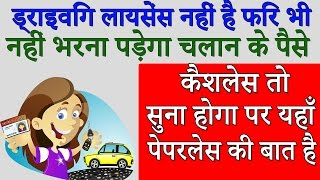 India Becomes PaperLess? Digilocker App? Drive Without License | DigiLocker App Reviews