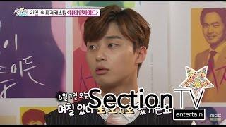 Video [Section TV] 섹션 TV - Park Seo-joon, demonstrated loyalty of 'Kill me Heal me' actors 20150607 download MP3, 3GP, MP4, WEBM, AVI, FLV Januari 2018