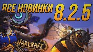 Все новинки патча 8.2.5 в WOW Battle for Azeroth