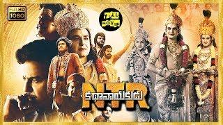 Ntr kathanayakudu telugu full movie | #NTR | Telugu Old HD Movie | Patha Cinemalu