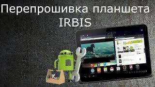 перепрошивка планшета IRBIS