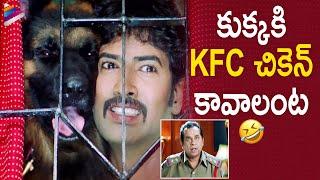 ခွေး၏တောင်းဆိုချက်များကြောင့် Brahmanandam အံ့အားသင့် | Ramachari တီလီဂုရုပ်ရှင်ဇာတ်ကားများ Venu | Kamalinee Mukherjee