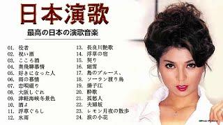 日本の演歌はメドレー ♪♪ 日本演歌 の名曲 メドレーJapanese Enka Songs Vol.5