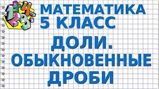 МАТЕМАТИКА 5 класс. ДОЛИ. ОБЫКНОВЕННЫЕ ДРОБИ