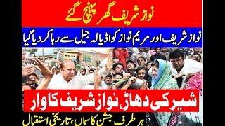 Nawaz sharif rahai Kay bad Lahore ponch Gaye tarekhi istqbal