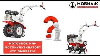 мотоблок или мотокультиватор? Что выбрать? 3 основных отличия