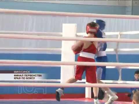 Первенство Красноярского края по боксу 2014, Минусинск