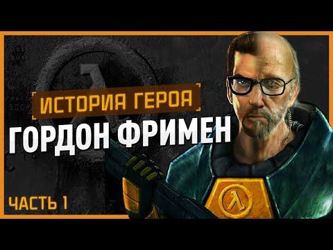История героя: Гордон Фримен (Half-Life)